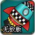 太空火箭停靠无敌版小游戏