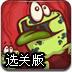 青蛙分身选关版