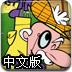 卡通高尔夫中文版