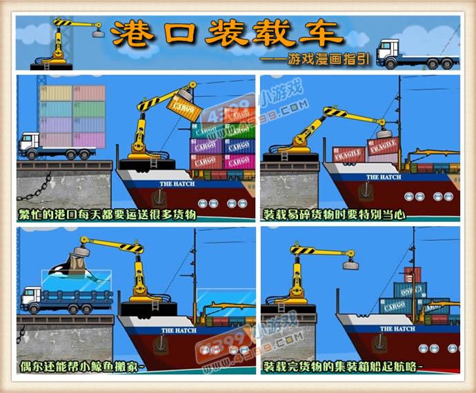 港口装载车小游戏,在线玩,4399小游戏