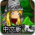 幻想大战4正式中文版小游戏