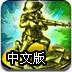 玩具塔防战中文版