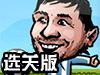 傀儡足球2014无敌版