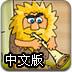 亚当找夏娃2中文版
