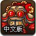 格鲁夫村的守卫者3中文版
