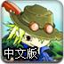 罗格传说之自然奇缘中文版