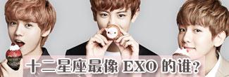 十二星座最像EXO里的谁 VS 十二星座代表的exo的歌