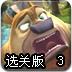 熊二的飞天梦3选关版