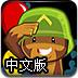 气球塔防6中文版