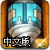 钻机挖矿中文版