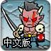 地狱勇者2中文版