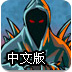 元素守护神中文版