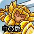 神之领域中文版