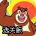 营救熊大选关版