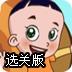 大头儿子爱吃火锅选关版