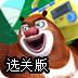 熊大熊二历险选关版