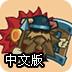 维京守护之战中文版