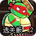忍者神龟拯救纽约2选关版