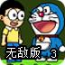哆啦A梦的摇钱树3无敌版