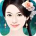 仙剑手绘美容化妆