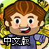挖宝少年中文版