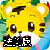 巧虎一飞冲天3选关版