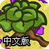 植物外星人大战中文版