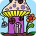 蘑菇房子填颜色