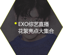 【转】EXO综艺直播花絮亮点集合 见证逗比团的威严吧!