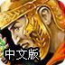 为罗马修路3中文版