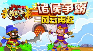 【新游】雄霸三国 指点江山!