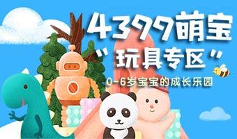 4399萌宝玩具专题,0-6岁宝宝的成长乐园