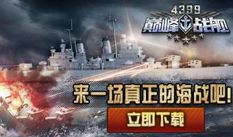 4399巅峰战舰