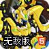 超级机器人战斗2无敌版