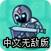 幽灵勇士中文无敌版