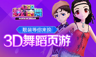 3D舞蹈页游