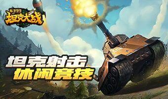 4399坦克大戰