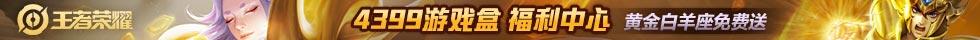 王者皮肤点券,尽在4399游戏盒