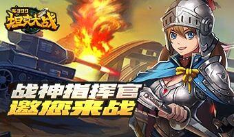 4399坦克大战