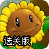 植物大战僵尸之吃鸡战记6选关版