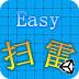 Easy�呃�
