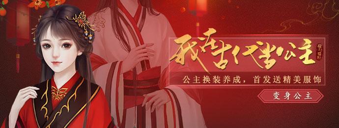 公主�Q�b�B成,�w�公主生活
