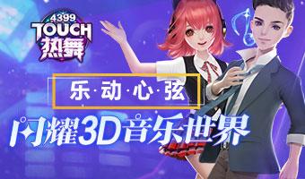 闪耀3D音乐世界