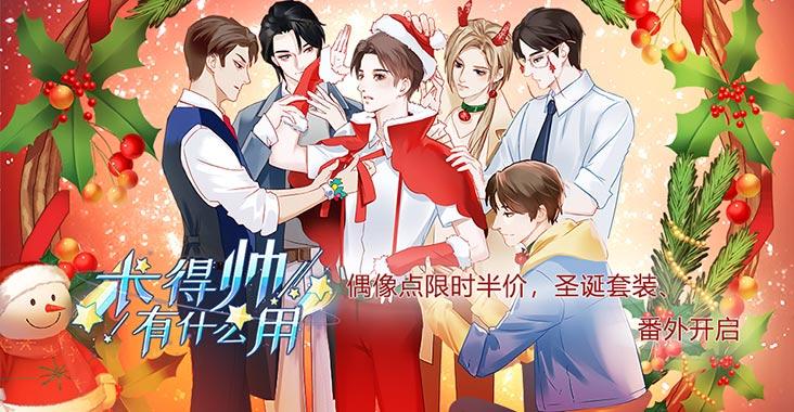 小白圣誕套裝&圣誕約會番上線!