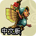 天降骑士中文版