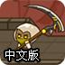 逆境勇者之路中文版