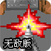 邵帝之战无敌版小游戏