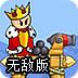 国王的战车无敌版