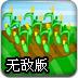 欢乐农场中文无敌版